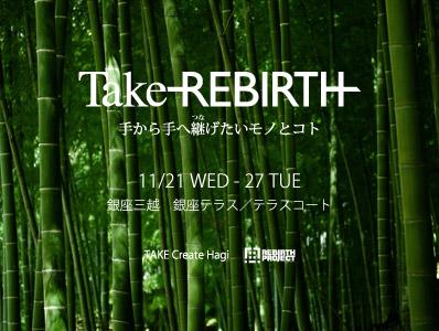 TakeREBIRTH_